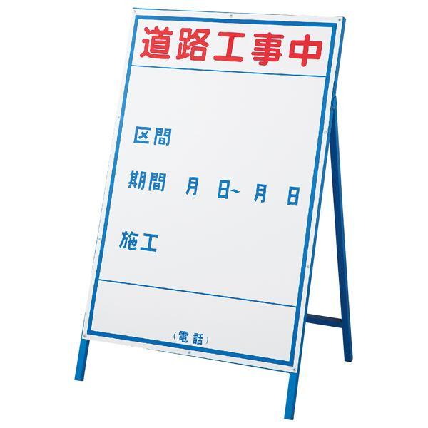 直送・代引不可工事用標識(工事用看板) 道路工事中 工事-2(大) 【代引不可】別商品の同時注文不可
