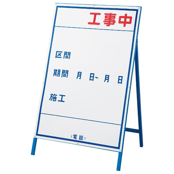 直送・代引不可工事用標識(工事用看板) 工事中 工事-3(大) 【代引不可】別商品の同時注文不可