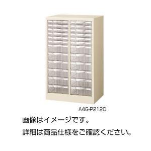 直送・代引不可整理ケース A4G-P212C別商品の同時注文不可