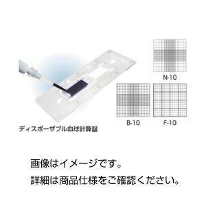 直送・代引不可(まとめ)ディスポ血球計算盤(C-Chip)N-10【×5セット】別商品の同時注文不可