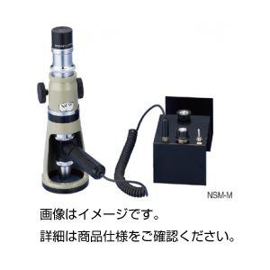 直送・代引不可ショップ携帯金属顕微鏡NSM-M別商品の同時注文不可