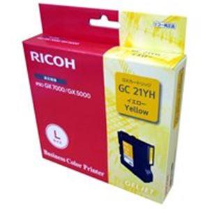 直送・代引不可 (業務用5セット) RICOH(リコー) ジェルジェットインクL GC21YH 別商品の同時注文不可