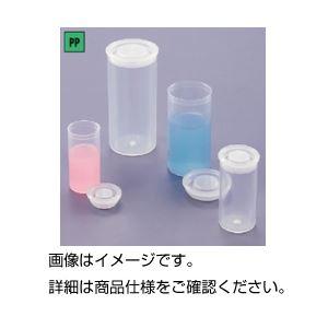 直送・代引不可 (まとめ)プッシュバイアル PV-15 15ml 50個入【×3セット】 別商品の同時注文不可