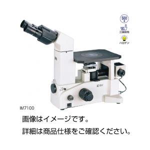 直送・代引不可倒立金属顕微鏡 IM7200別商品の同時注文不可