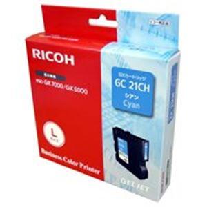 直送・代引不可 (業務用5セット) RICOH(リコー) ジェルジェットインクL GC21CH 別商品の同時注文不可