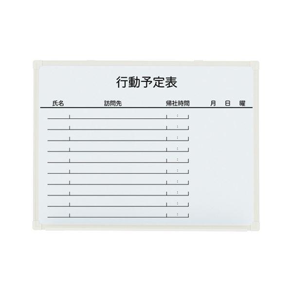 直送・代引不可 プラス 壁掛ホワイトボード LB2-130SHWK 行先予定 別商品の同時注文不可