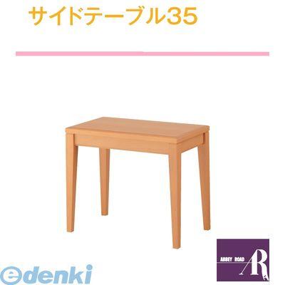 オモイオomoio(旧アビーロード)[BR-ST35]「直送」【代引不可・他メーカー同梱不可】【荷物置きテーブル】サイドテーブル35(旧品番:FST-35)