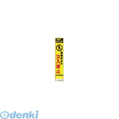 仙台銘板 2362200 PXスリムカンバン蛍光黄色高輝度HYS-20関係者以外立入禁止 鉄枠付