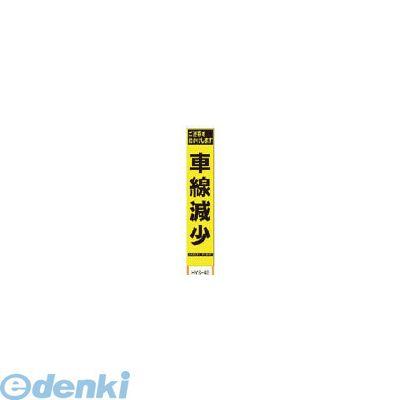 仙台銘板 2362409 PXスリムカンバン 蛍光黄色高輝度HYS-40 車線減少 鉄枠付き