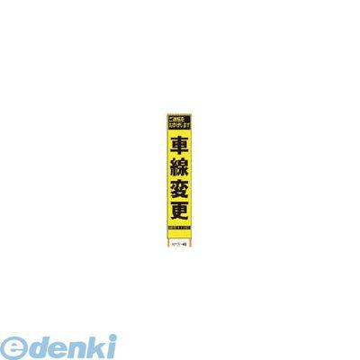 仙台銘板 2362410 PXスリムカンバン 蛍光黄色高輝度HYS-41 車線変更 鉄枠付き
