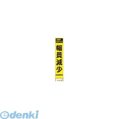 仙台銘板 2362600 PXスリムカンバン 蛍光黄色高輝度HYS-60 幅員減少 鉄枠付き