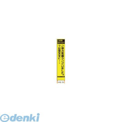 仙台銘板 [2362820] PXスリムカンバン 蛍光黄色高輝度HYS-82 感謝 鉄枠付き