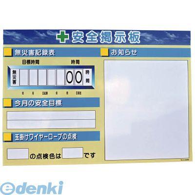仙台銘板 5074020 ミニ掲示郎 Bタイプ 現場用安全掲示板【送料無料】