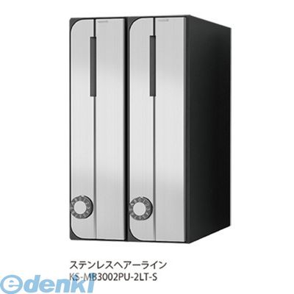ナスタ NASTA KS-MB3002PU-2LKT-S 郵便受箱【郵便ポスト】縦型【送料無料】