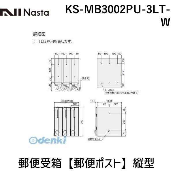 ナスタ NASTA KS-MB3002PU-3LT-W 郵便受箱【郵便ポスト】縦型