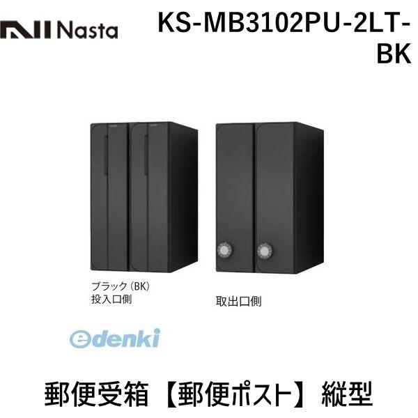 ナスタ NASTA KS-MB3102PU-2LT-BK 郵便受箱【郵便ポスト】縦型