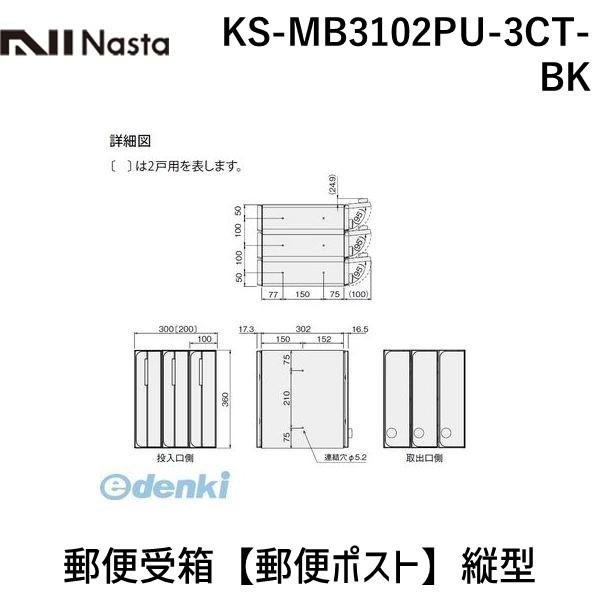 ナスタ NASTA KS-MB3102PU-3CT-BK 郵便受箱【郵便ポスト】縦型