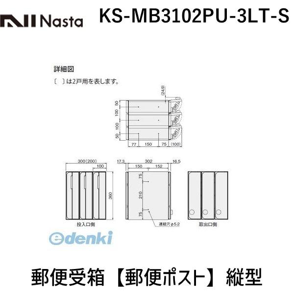 ナスタ NASTA KS-MB3102PU-3LT-S 郵便受箱【郵便ポスト】縦型