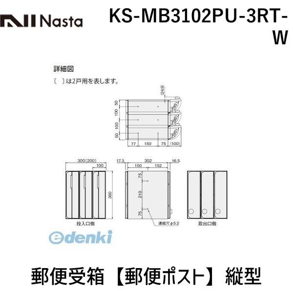 ナスタ NASTA KS-MB3102PU-3RT-W 郵便受箱【郵便ポスト】縦型