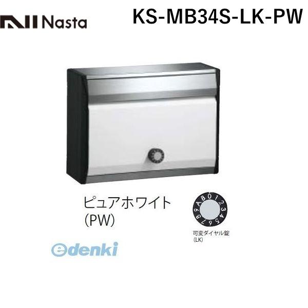 ナスタ NASTA KS-MB34S-LK-PW DESIGN POST戸建・集合郵便受箱 ピュアホワイト