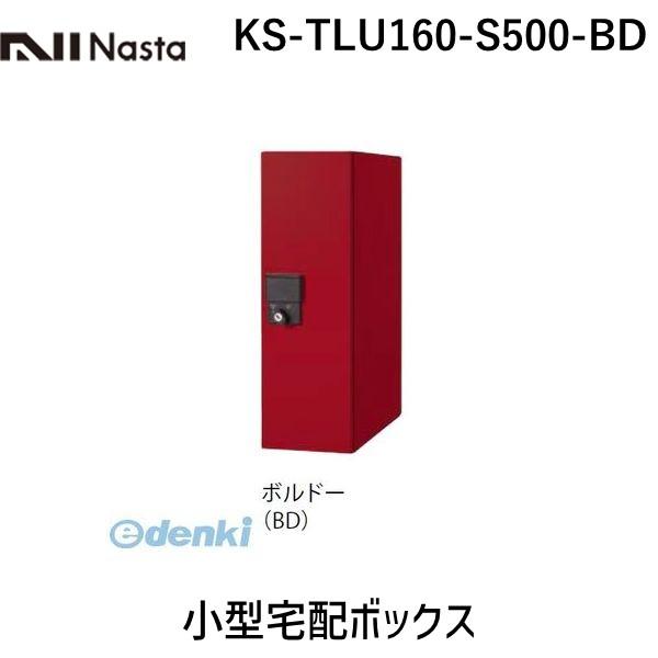 ナスタ NASTA KS-TLU160-S500-BD 小型宅配ボックス【送料無料】