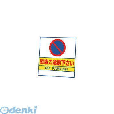 ユニット UNIT 874-021 #サインキューブ駐車ご遠慮 片面WT付 403×835×650