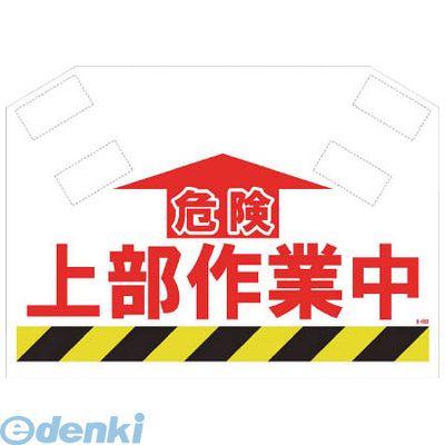 出色 SHOWA S-003 筋かいシート 特価キャンペーン
