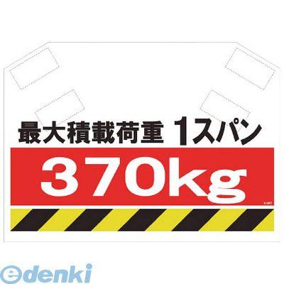 本物 限定品 SHOWA S-007 筋かいシート