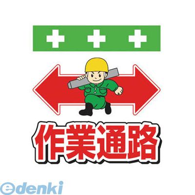 SHOWA T-004 単管シート 在庫一掃売り切りセール ワンタッチ取付標識 通販 激安◆ イラスト版
