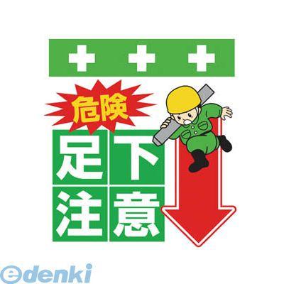 価格 SHOWA 再入荷/予約販売! T-006 単管シート ワンタッチ取付標識 イラスト版