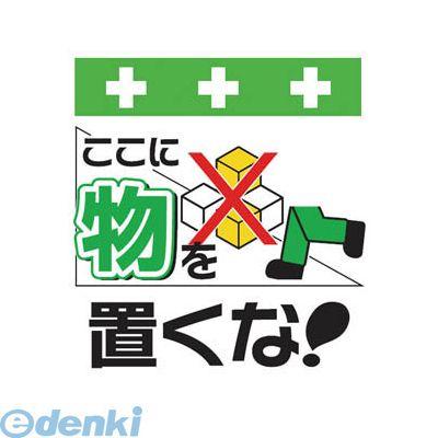 特価品コーナー☆ SHOWA 送料0円 T-010 単管シート ワンタッチ取付標識 イラスト版