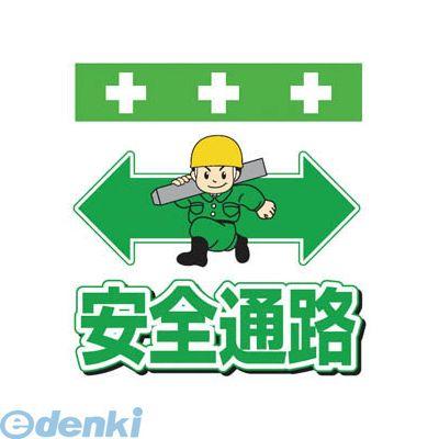 SHOWA T-012 単管シート 人気ブランド多数対象 送料無料/新品 イラスト版 ワンタッチ取付標識