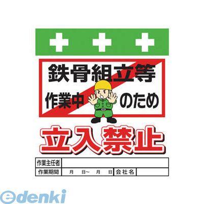 購入 SHOWA お買得 T-019 単管シート ワンタッチ取付標識 イラスト版
