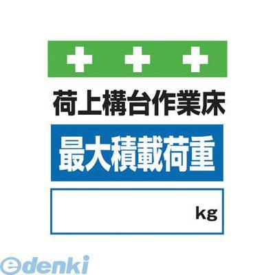 SHOWA 並行輸入品 売れ筋 T-025 単管シート イラスト版 ワンタッチ取付標識