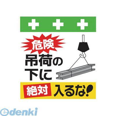 SHOWA T-027 単管シート 値下げ ワンタッチ取付標識 日本製 イラスト版