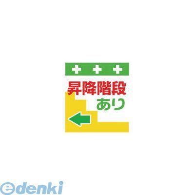 ランキングTOP10 セール 登場から人気沸騰 SHOWA T-031 単管シート ワンタッチ取付標識 イラスト版