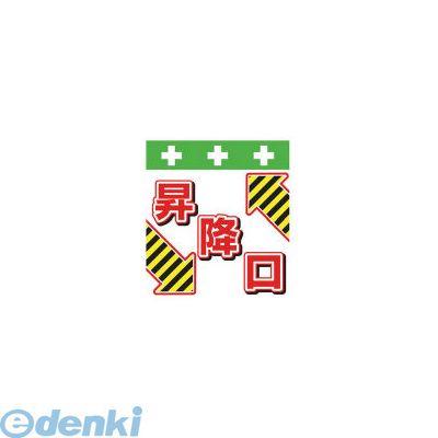 SHOWA 2020 新作 T-047 おしゃれ 単管シート イラスト版 ワンタッチ取付標識