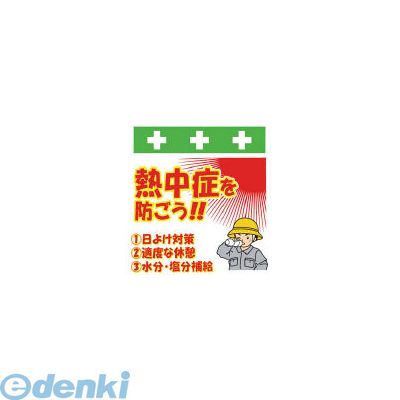 SHOWA T-052 新商品 単管シート イラスト版 ワンタッチ取付標識 送料無料カード決済可能