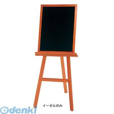 [6172500] ネオカラーウッディー 木製 イーゼル EL-120K 4548170098664【送料無料】