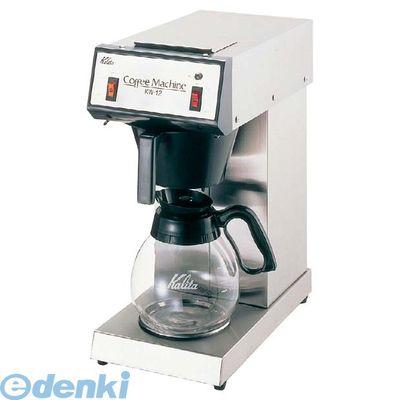 [7970100] 「直送」【代引不可・他メーカー同梱不可】 カリタ コーヒーマシン KW-12 業務用【送料無料】