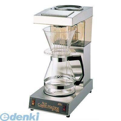 [7970700] 「直送」【代引不可・他メーカー同梱不可】 カリタ コーヒーマシン ET-12N 1.7L【送料無料】