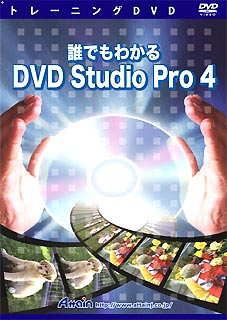 【キャンセル不可】ATTE-416 「直送」【代引不可・他メーカー同梱不可】 アテイン トレーニングDVD 誰でもわかる DVD Studio Pro 4