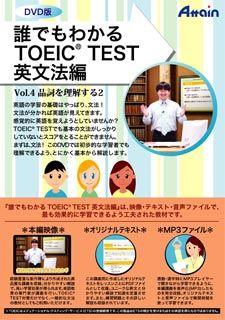 ATTE-619 直送 代引不可・他メーカー同梱不可 アテイン 誰でもわかるTOEIC TEST 英文法編 Vol.4 【1入】