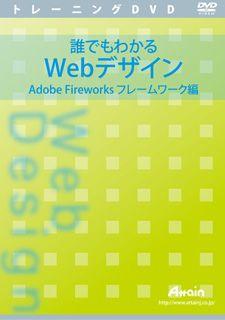 【キャンセル不可】【個数:1個】ATTE-713 「直送」【代引不可・他メーカー同梱不可】 アテイン 誰でもわかるWebデザイン Adobe Fireworks フレームワーク編