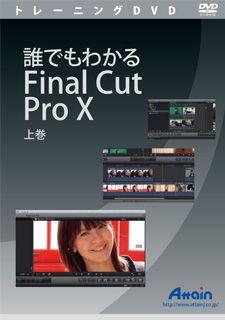 LogicSkin Final Cut Pro for Final Cut Pro Magic Full Size Skin Part# LS-FCPX10-MGFS-US