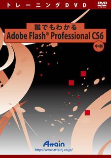 【キャンセル不可】ATTE-742 「直送」【代引不可・他メーカー同梱不可】 アテイン 誰でもわかるAdobe Flash Professional CS6 中巻