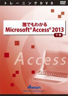 ATTE-776 「直送」【代引不可・他メーカー同梱不可】 アテイン 誰でもわかるMicrosoft Access 2013 下巻【キャンセル不可】