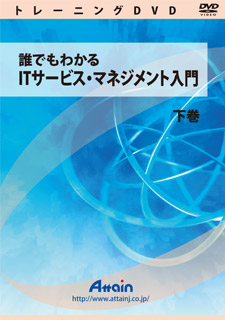 【キャンセル不可】ATTE-814 「直送」【代引不可・他メーカー同梱不可】 アテイン 誰でもわかるITサービス・マネジメント入門 下巻