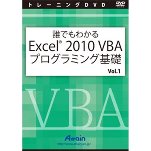 【キャンセル不可】ATTE-823 「直送」【代引不可・他メーカー同梱不可】 アテイン 誰でもわかるExcel 2010 VBAプログラミング基礎 Vol.1