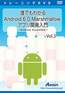 【キャンセル不可】ATTE-952 「直送」【代引不可・他メーカー同梱不可】 アテイン 誰でもわかる Android 6.0 Marshmallow アプリ開発入門 Vol.3